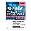 【電子雑誌】[製造業DX]デジタルが導く未来のものづくり現場 製品画像