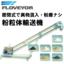 空気流式 粉粒体搬送機 『エヤロベイヤ』 製品画像