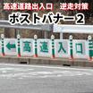 高速道路出入口幕状標識『ポストバナー2』【誤進入防止対策】 製品画像