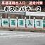 高速道路出入口幕状標識『ポストバナー2』【誤進入防止対策】