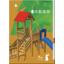 公園遊具 公園施設 木製遊具カタログ 製品画像