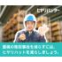 作業者接近検知センサー【デモ機貸出&ガイドブック無料進呈】 製品画像