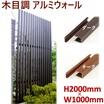 施工方法『H2000オリジナル格子ウォール 高さ2m×幅1m』 製品画像