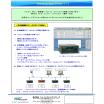 新世代SCADAソフトウェア(IWS) 用途別:データロギング 製品画像