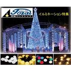 LEDイルミネーションライトアップ演出照明2020年12月~特集 製品画像