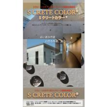 コンクリート打ち放し向け調色材『Sクリートカラー』 製品画像