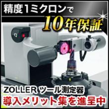 ZOLLER 新世代ツール測定器【※導入メリット資料進呈】 製品画像