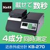選べるサンプリング!4成分同時測定も。近赤外成分計 KB-270 製品画像