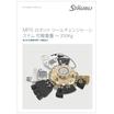 ロボットツールチェンジャーシステム可搬重量~350Kg カタログ 製品画像