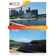 ソーラーフロンティア社『公共・産業用太陽光発電システム』 製品画像