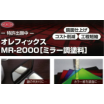 【特許出願中】オレフィックスMR-2000 ミラー調塗料 製品画像