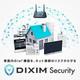 セキュリティ組み込みサービス「DiXiM Security」 製品画像