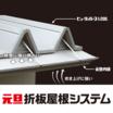 コストを抑えて性能・意匠性を高める「元旦折板屋根システム」 製品画像