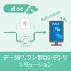 【Dise Cloud】データドリブン型コンテンツソリューション 製品画像