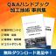 【無料ダウンロード】Q&Aハンドブック & 加工技術 事例集 製品画像