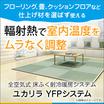 全空気式床ふく射冷暖房システム『ユカリラ YFPシステム』 製品画像