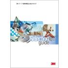 3M テープ・接着剤製品総合カタログ 製品画像