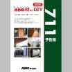 MINO711 MINO材de DIY 製品カタログ 製品画像
