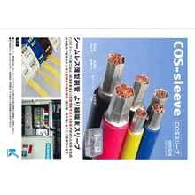 COS-Sleeve(COSスリーブ)カメダデンキ株式会社 。 製品画像