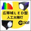 『疑似太陽光照明』『10万lx照明』『直管型LEDランプ』 製品画像