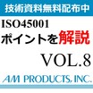 【※資料配布中】ISO45001箇条10 改善をポイント解説 製品画像