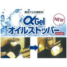 漏油補修材『αGelオイルストッパー』 製品画像