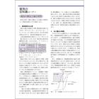【資料】磁気の豆知識コーナー ~磁気の測定と磁石特性~ 製品画像