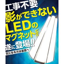 高度な反射板設計で影ができない光を実現!【マグネット付きLED】 製品画像