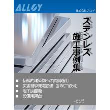 『ステンレス施工事例集』無料プレゼント! 製品画像