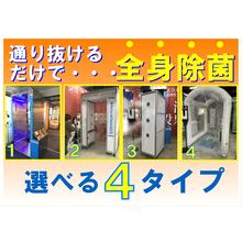 コロナ対策・除菌ゲート【ナチュラルクリーンゲート】 製品画像