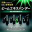 レーザーのビーム径調整に『ビームエキスパンダー』 製品画像