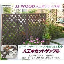 【先着50名様・カットサンプル無料】人工木のラティスフェンス 製品画像