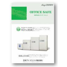 『OFFICE SAFE 業務用金庫カタログ VOL.15』 製品画像