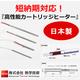 【短納期対応!】『高性能カートリッジヒーター』※日本製 製品画像