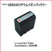 バッテリー『GEB242』 製品画像