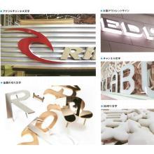 レーザー&板金・サイン等をベースにした当社のトータル技術 製品画像