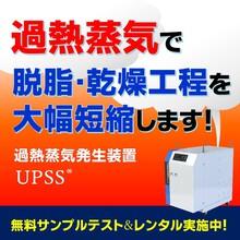 【過熱蒸気発生装置】熱風と比較し脱脂・乾燥時間を1/10に短縮 製品画像