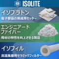 『高機能セラミック繊維製品』 製品画像