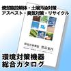 環境対策集塵機 総合カタログ 製品画像