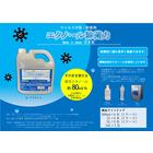 「エタノール除菌力」器具・設備などの広範囲の除菌用途に使用可能 製品画像