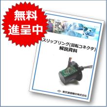 【無料進呈中!】スリップリング(回転コネクタ)の解説資料 製品画像