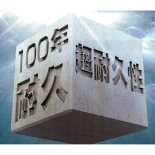 緻密コンクリート『ハレーサルト』 製品画像