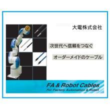 FA ロボット電線事業部 『ケーブル』 製品画像