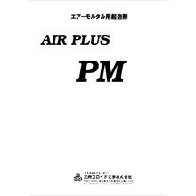 エアーモルタル用起泡剤『AIR PLUS PM』 製品画像
