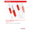 SOLA 固相抽出(SPE)カートリッジ およびプレート 製品画像