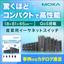 Moxa産業用イーサネットスイッチ『EDS-2000シリーズ』 製品画像