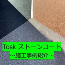 透水・排水性舗装材~Toskストーン・コート~施工事例紹介その3 製品画像
