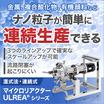 マイクロリアクターULREA(アルリア)シリーズ 製品画像