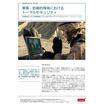 軍事/防衛的環境における トータルセキュリティ 製品画像