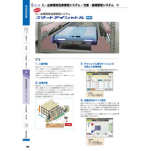 入・出庫簡易在庫管理システム「スマートアイシャトル」 製品画像